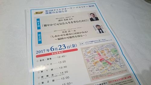 2017-0623t