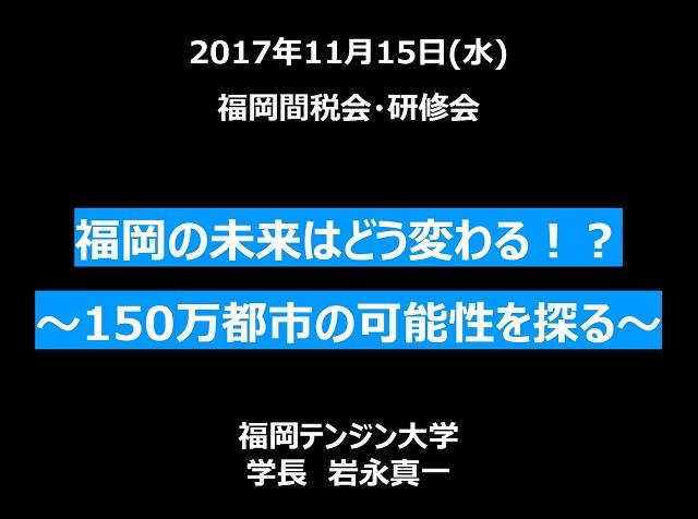 講演「福岡の未来はどう変わる!?~150万都市の可能性を探る~」
