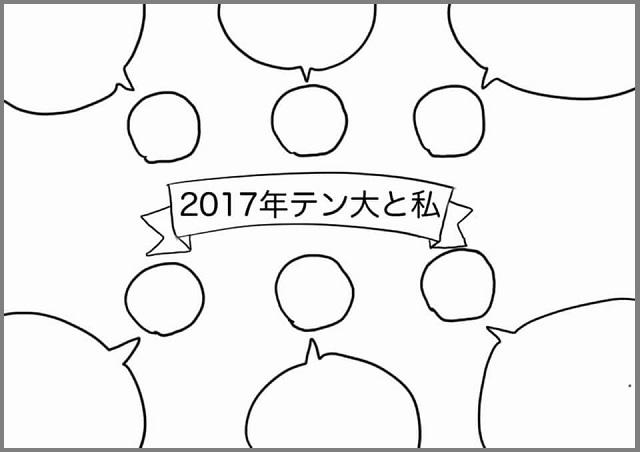 2017-1228c