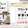 フリーランス&複業で働く!完全ガイド(日経MOOK)