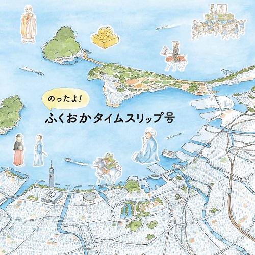 福岡の歴史絵本「のったよ!ふくおかタイムスリップ号」